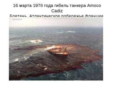16 марта 1978 года гибель танкера Amoco Cadiz Бретань, Атлантическое побережь...