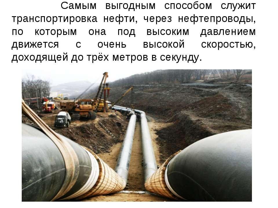 Самым выгодным способом служит транспортировка нефти, через нефтепроводы, по ...