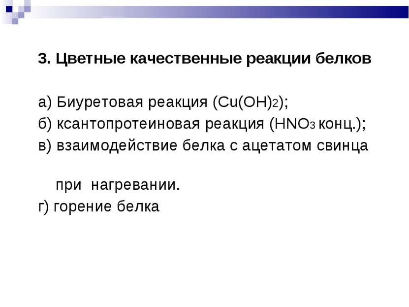 3. Цветные качественные реакции белков а) Биуретовая реакция (Cu(OH)2); б) кс...