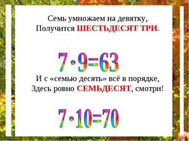 Семь умножаем на девятку, Получится ШЕСТЬДЕСЯТ ТРИ. И с «семью десять» всё в ...
