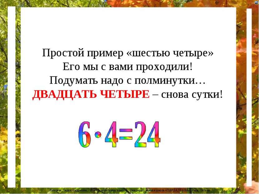 Простой пример «шестью четыре» Его мы с вами проходили! Подумать надо с полми...