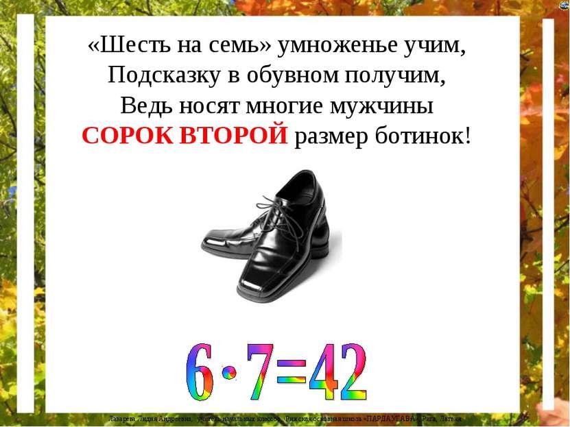 «Шесть на семь» умноженье учим, Подсказку в обувном получим, Ведь носят многи...