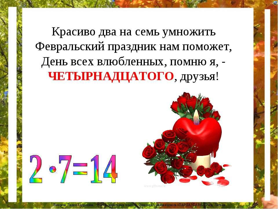 Красиво два на семь умножить Февральский праздник нам поможет, День всех влюб...