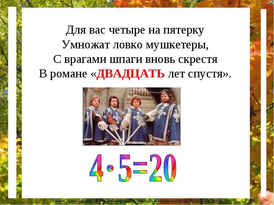 Для вас четыре на пятерку Умножат ловко мушкетеры, С врагами шпаги вновь скре...