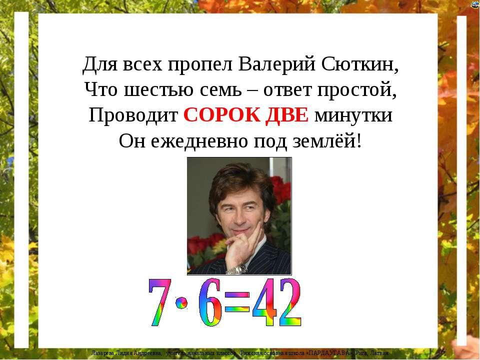 Для всех пропел Валерий Сюткин, Что шестью семь – ответ простой, Проводит СОР...