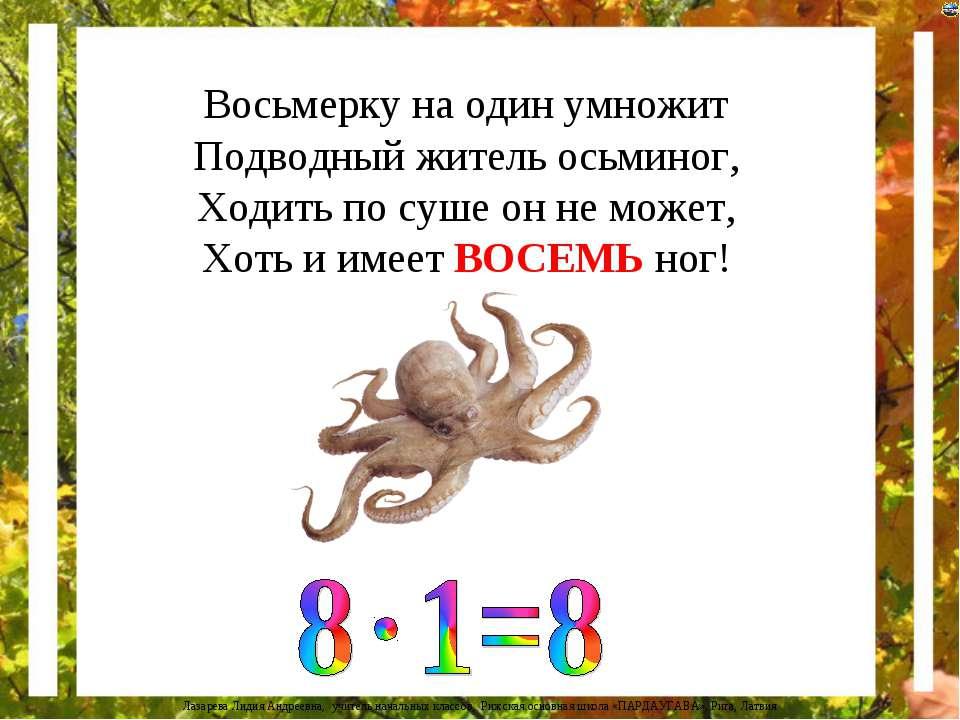 Восьмерку на один умножит Подводный житель осьминог, Ходить по суше он не мож...
