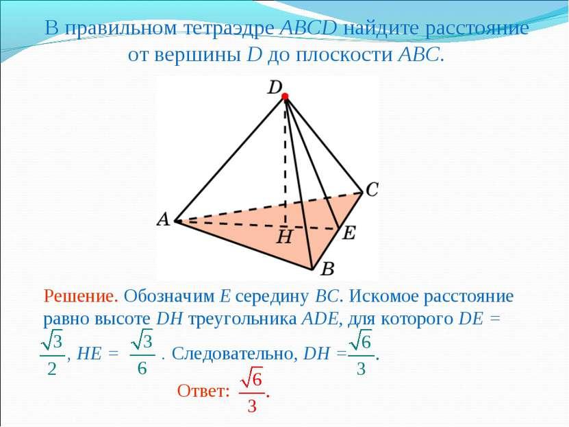В правильном тетраэдре ABCD найдите расстояние от вершины D до плоскости ABC.