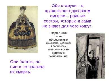 Обе старухи – в нравственно-духовном смысле – родные сестры, которые и сами н...