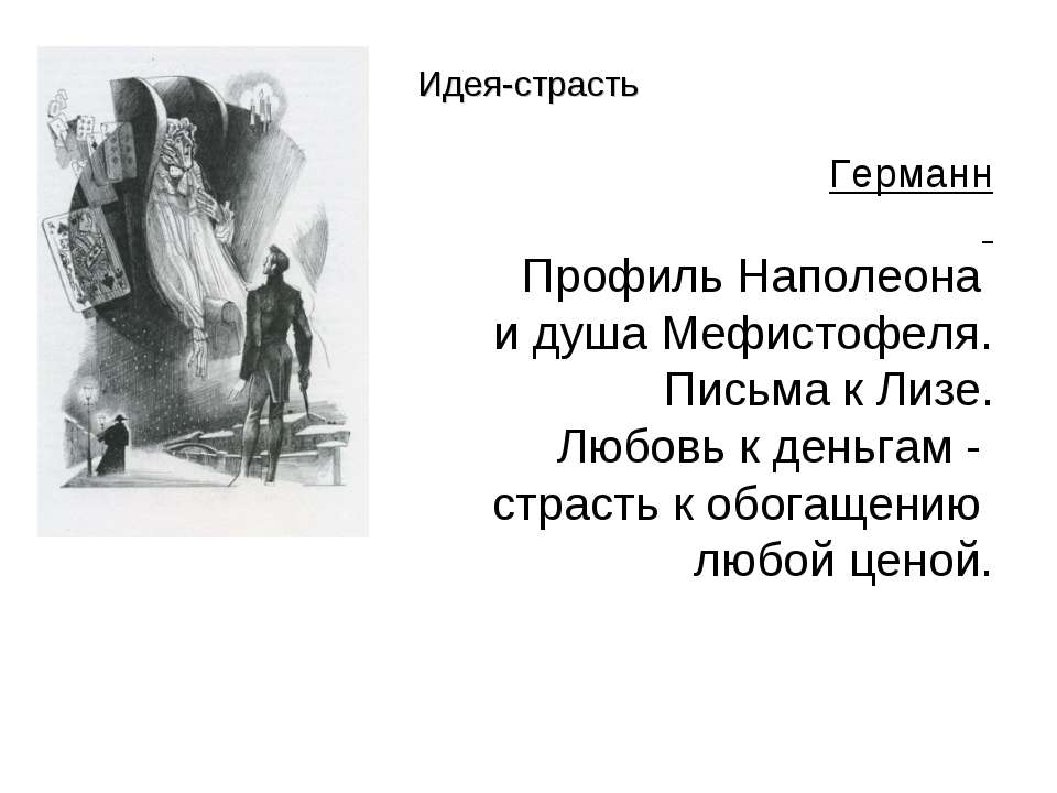 Идея-страсть Германн Профиль Наполеона и душа Мефистофеля. Письма к Лизе. Люб...