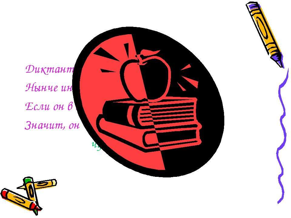 Диктант словарный Нынче интересный! Если он в стихах у нас, Значит, он чудесный