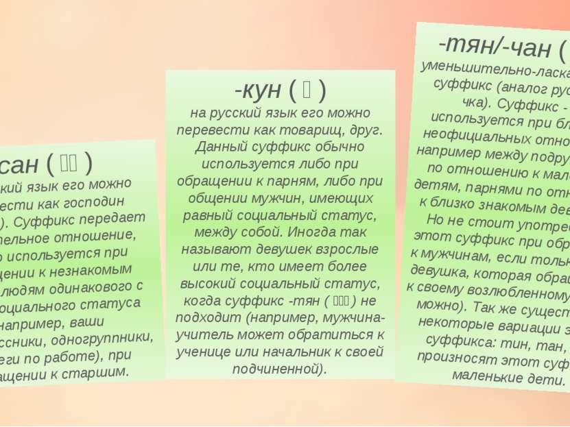 -сан (さん) на русский язык его можно перевести как господин (госпожа). Суффи...