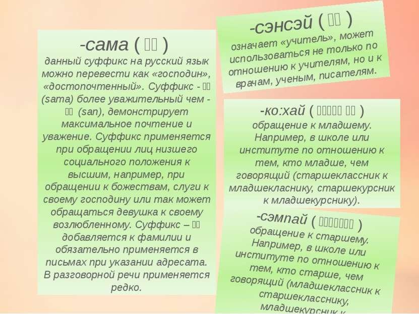 -сама (さま) данный суффикс на русский язык можно перевести как «господин», «...