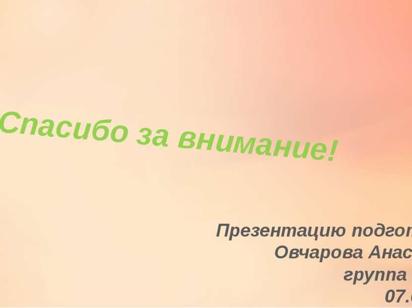 Спасибо за внимание! Презентацию подготовила Овчарова Анастасия группа 1лфин ...