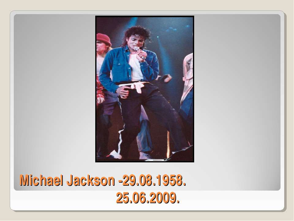 Michael Jackson -29.08.1958. 25.06.2009.