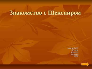 Знакомство с Шекспиром Lutsyuk Danil 10th form School 20 Balakovo 2008