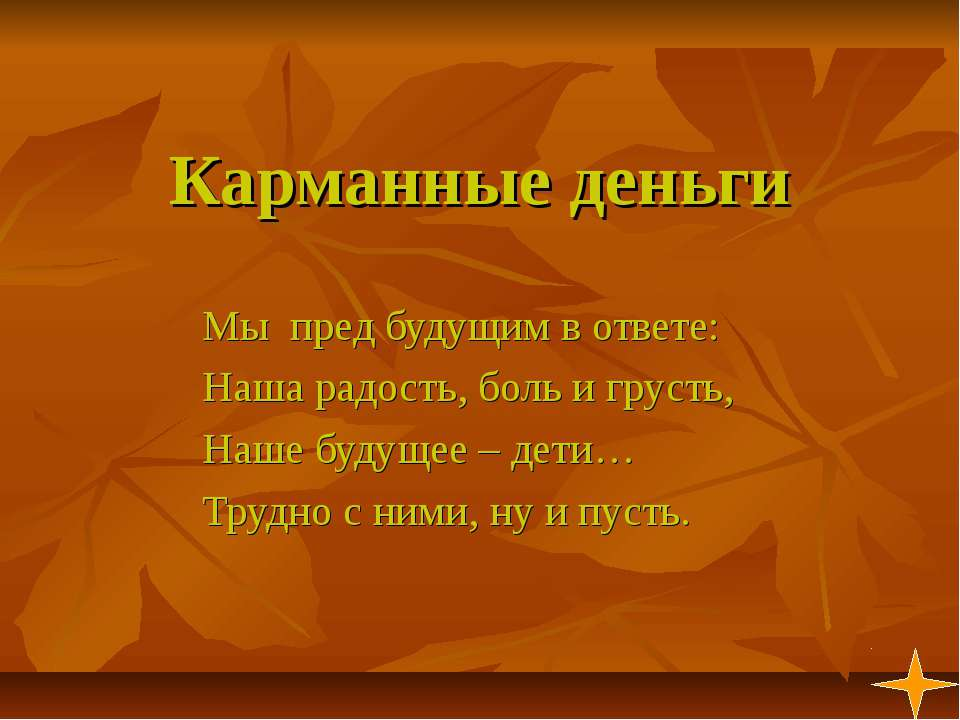 Карманные деньги Мы пред будущим в ответе: Наша радость, боль и грусть, Наше ...