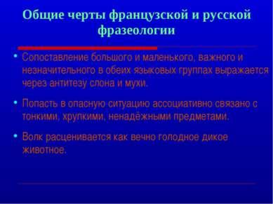 Общие черты французской и русской фразеологии Сопоставление большого и малень...
