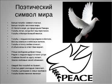 Поэтический символ мира Белые голуби- символ счастья, Белые голуби -вестники ...