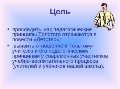 Цель проследить, как педагогические принципы Толстого отражаются в повести «Д...