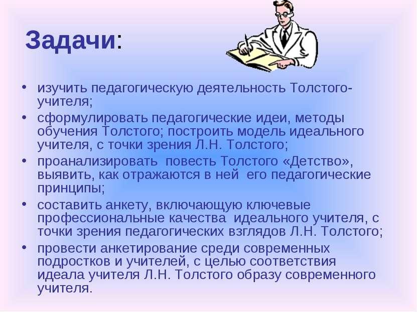 Задачи: изучить педагогическую деятельность Толстого-учителя; сформулировать ...