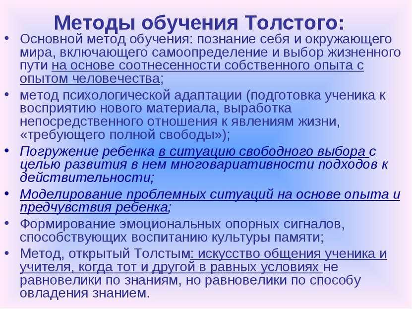 Методы обучения Толстого: Основной метод обучения: познание себя и окружающег...