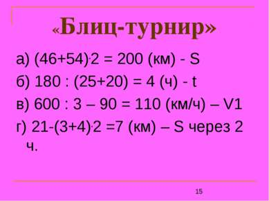 «Блиц-турнир» а) (46+54).2 = 200 (км) - S б) 180 : (25+20) = 4 (ч) - t в) 600...