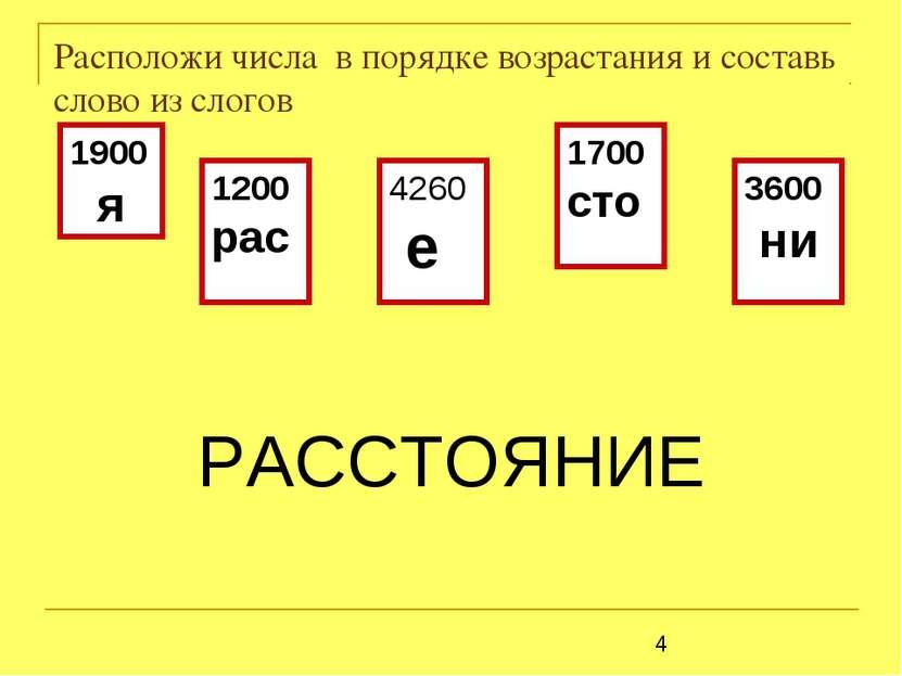 Расположи числа в порядке возрастания и составь слово из слогов РАССТОЯНИЕ 19...