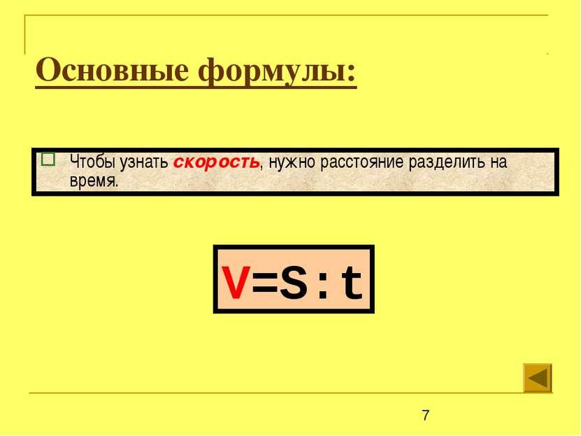 V=S:t Чтобы узнать скорость, нужно расстояние разделить на время. Основные фо...