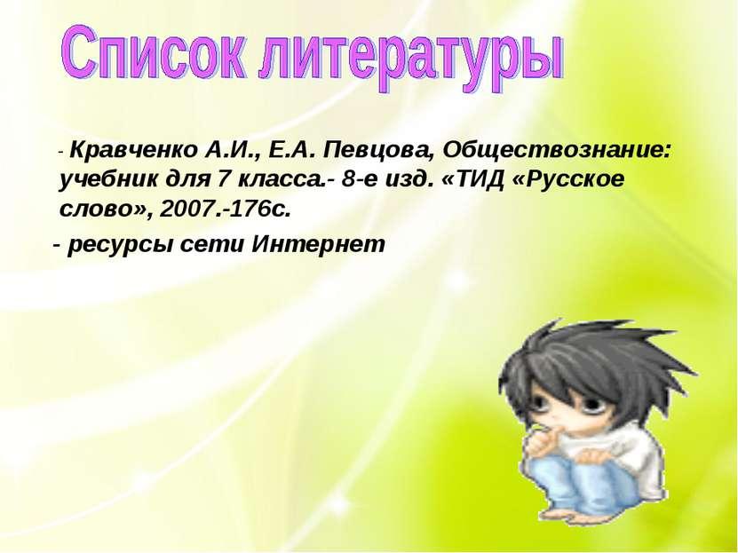 Обществознание 7 класс кравченко певцова презентации