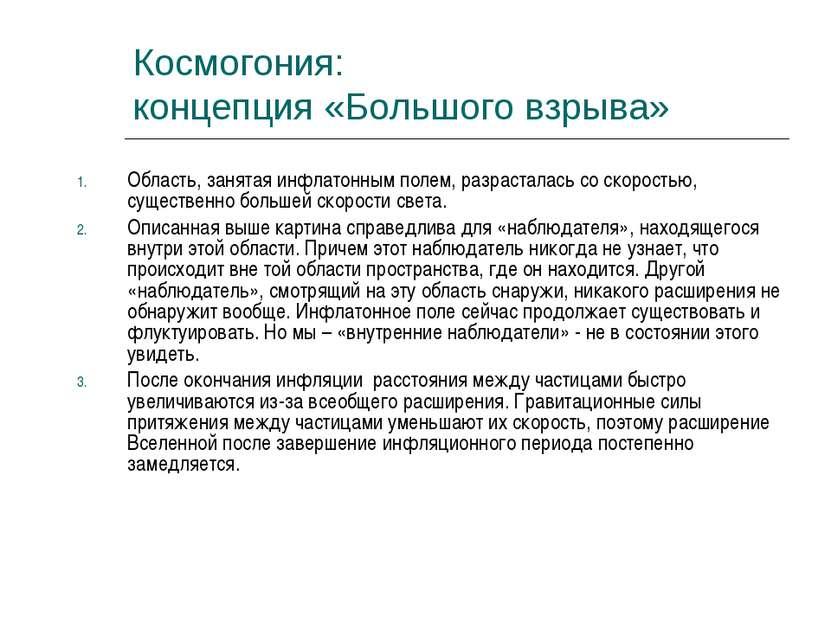 Космогония: концепция «Большого взрыва» Область, занятая инфлатонным полем, р...