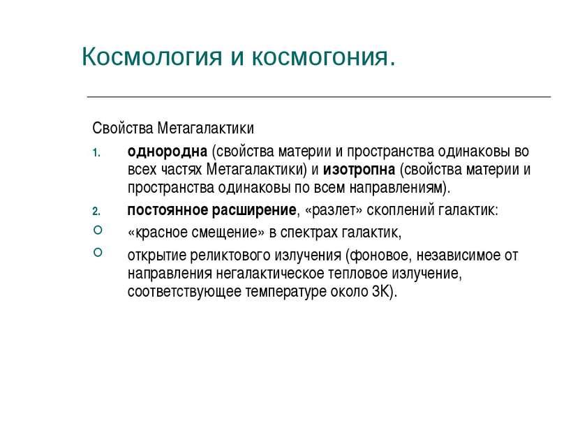 Космология и космогония. Свойства Метагалактики однородна (свойства материи и...