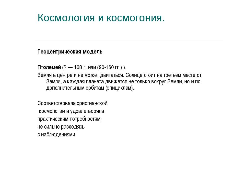 Космология и космогония. Геоцентрическая модель Птолемей (? — 168 г. или (90-...