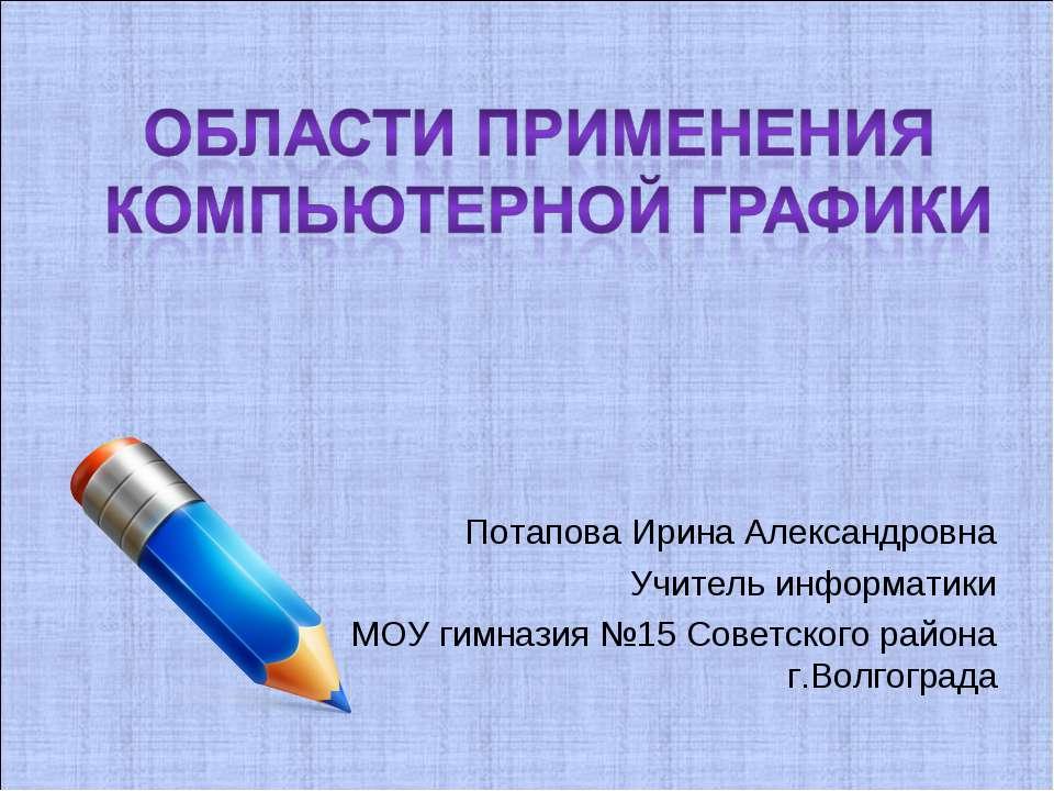 Потапова Ирина Александровна Учитель информатики МОУ гимназия №15 Советского ...