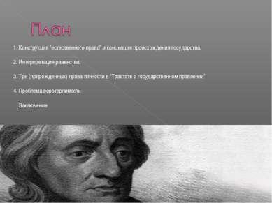 """1. Конструкция """"естественного права"""" и концепция происхождения государства. 2..."""