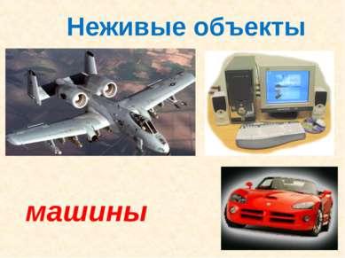 Неживые объекты машины