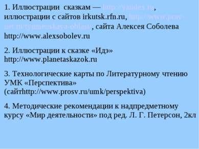 1. Иллюстрации сказкам — http://yandex.ru, иллюстрации с сайтов irkutsk.rfn.r...