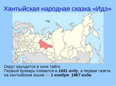 тайги Округ находится в зоне тайги. Первый букварь появился в 1931 году, а пе...