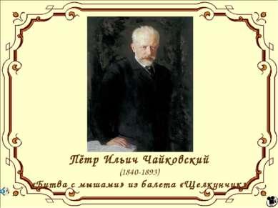 Пётр Ильич Чайковский (1840-1893) «Битва с мышами» из балета «Щелкунчик»
