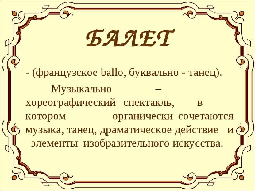 БАЛЕТ - (французское ballo, буквально - танец). Музыкально – хореографический...