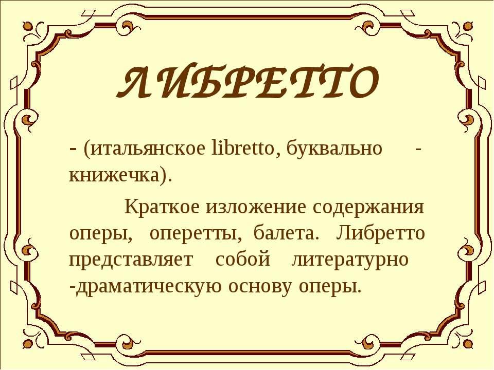 ЛИБРЕТТО - (итальянское libretto, буквально - книжечка). Краткое изложение со...