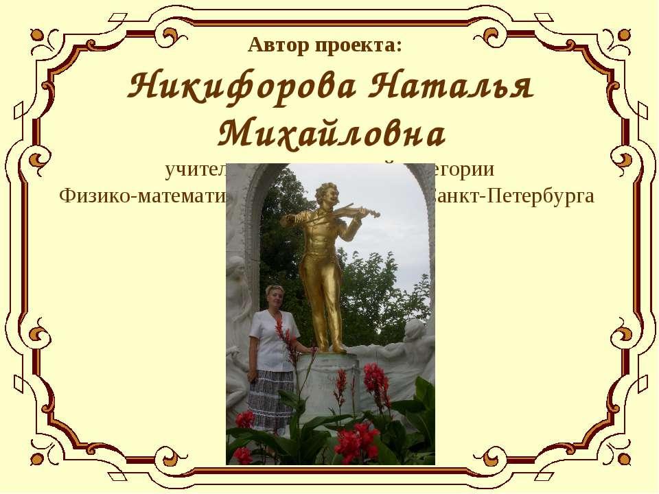 Автор проекта: Никифорова Наталья Михайловна учитель музыки высшей категории ...