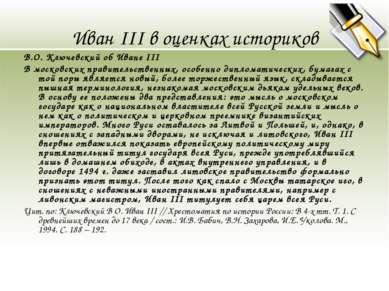 Иван III в оценках историков В.О. Ключевский об Иване III В московских правит...