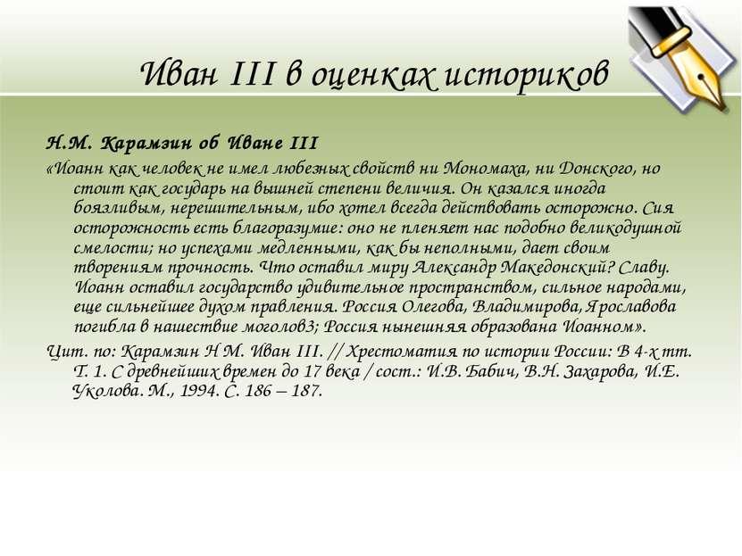 Иван III в оценках историков Н.М. Карамзин об Иване III «Иоанн как человек не...