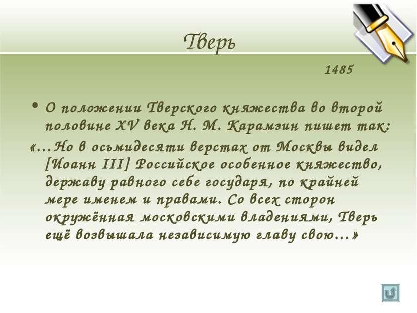 Тверь О положении Тверского княжества во второй половине XV века Н. М. Карамз...