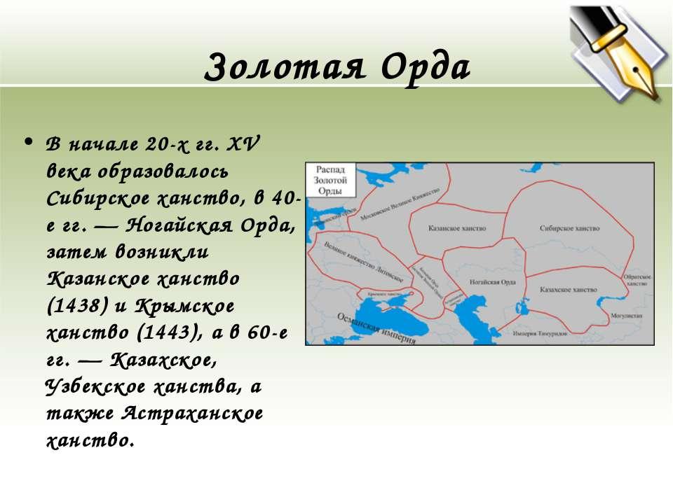 Золотая Орда В начале 20-х гг. XV века образовалось Сибирское ханство, в 40-е...