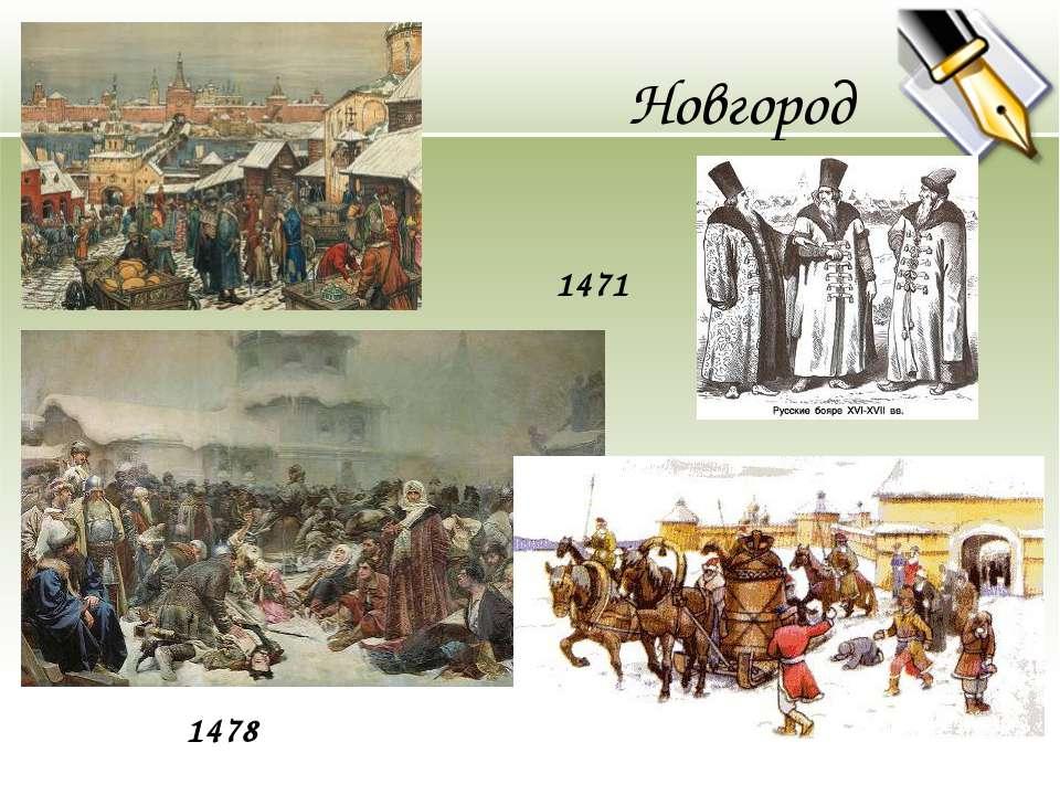 Новгород 1478 1471