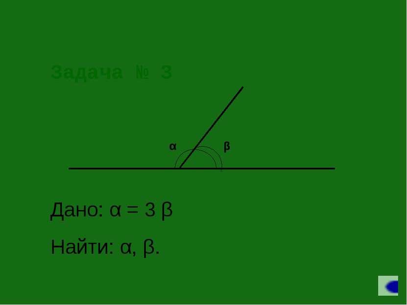 Задача № 3 Дано: α = 3 β Найти: α, β.