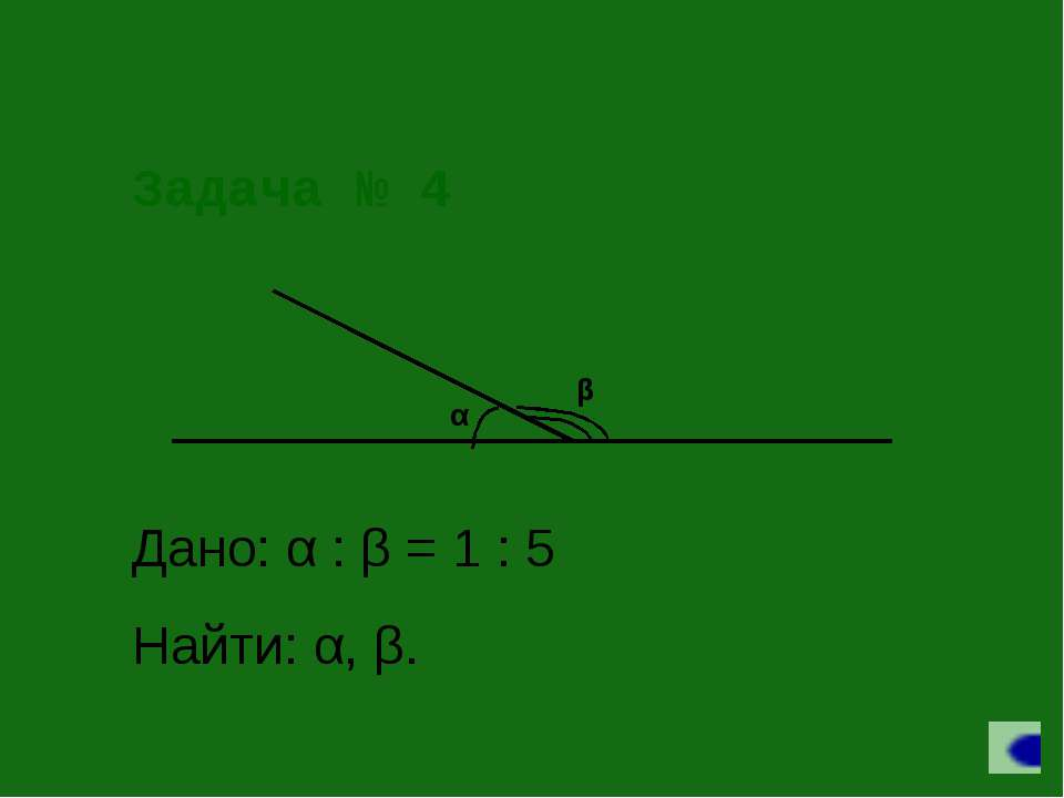 Задача № 4 Дано: α : β = 1 : 5 Найти: α, β.