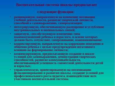Воспитательная система школы предполагает следующие функции: развивающую, нап...
