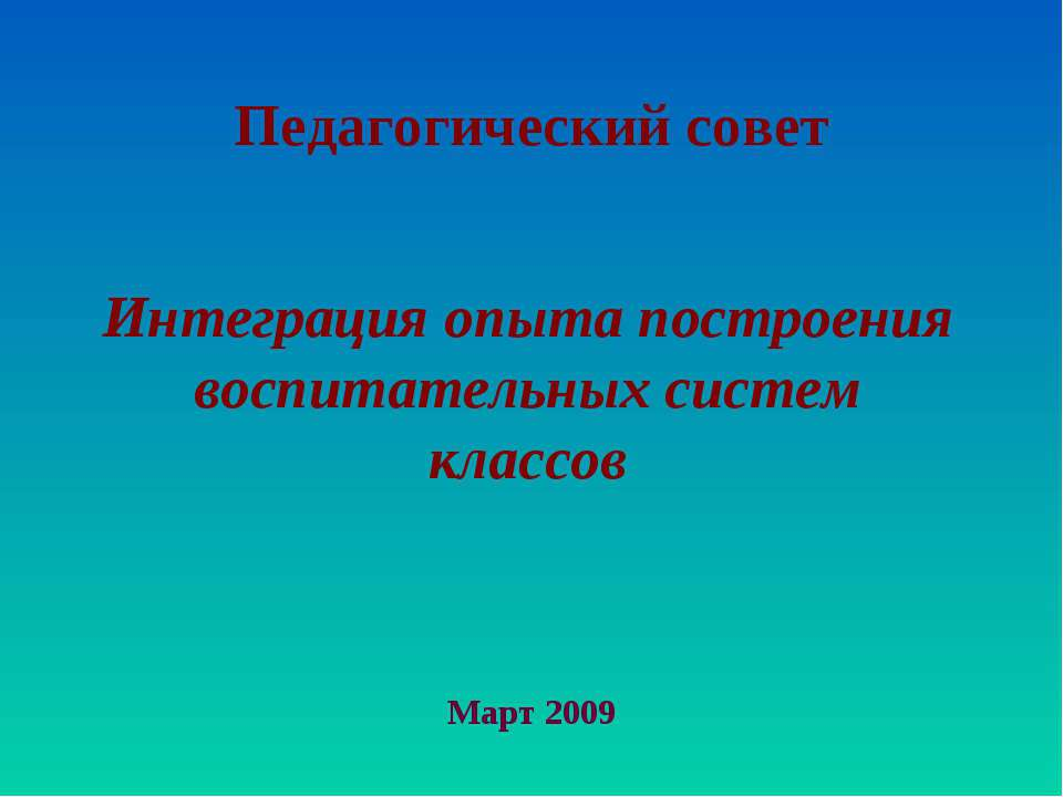 Интеграция опыта построения воспитательных систем классов Март 2009 Педагогич...